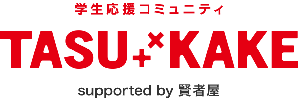 「an」学生応援コミュニティ <TASUKAKE> supported by 賢者屋
